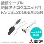 取寄 三菱電機エンジニアリング FA-CBL20Q68ADGN 接続ケーブル (MELSEC-Qシリーズ絶縁アナログユニット用) (2.0m) NN
