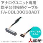 取寄 三菱電機エンジニアリング FA-CBL30Q68ADT アナログユニット専用端子台付接続ケーブル (3.0m) NN