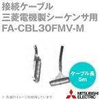 取寄 三菱電機エンジニアリング FA-CBL50FMV-M 接続ケーブル 三菱電機(株)製シーケンサ用 (5m) NN
