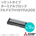 取寄 三菱電機エンジニアリング FA-FXTH16YRA20S ソケットタイプターミナルブロック (16点リレー出力用) NN