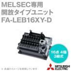 取寄 三菱電機エンジニアリング FA-LEB16XY-D MELSEC専用開放タイプユニット (16点4極3線式) (DINレール取付け専用) NN