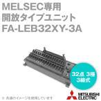 取寄 三菱電機エンジニアリング FA-LEB32XY-3A MELSEC専用開放タイプユニット (32点3極3線式) NN