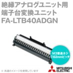 取寄 三菱電機エンジニアリング FA-LTB40ADGN 端子台変換ユニット (Q68AD-G、R60AD8/16-G用) NN
