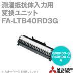 取寄 三菱電機エンジニアリング FA-LTB40RD3G 測温抵抗体入力用変換ユニット (Q68RD3-G、R60RD8-G用) NN