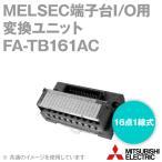 取寄 三菱電機エンジニアリング FA-TB161AC AC/DC共用端子台変換ユニット (16点1線式) NN
