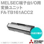 取寄 三菱電機エンジニアリング FA-TB161ACC2 AC/DC共用端子台変換ユニット (16点2線式) NN