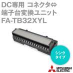 取寄 三菱電機エンジニアリング FA-TB32XYL DC専用 コネクタ⇔端子台変換ユニット(32点1線式) (シンクタイプ) NN