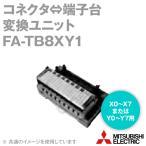 取寄 三菱電機エンジニアリング FA-TB8XY1 DC専用 コネクタ⇔端子台変換ユニット (8点分散タイプ) (3線式) (X0〜X7/Y0〜Y7用) NN