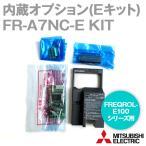取寄 三菱電機 FR-A7NC-E KIT FREQROL-E700シリーズ用内蔵オプション (Eキット) NN