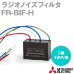 取寄 三菱電機 FR-BIF-H ラジオノイズフィルタ 3相400Vクラス NN