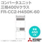 取寄 三菱電機 FR-CC2-H450K-60 コンバータユニット 三相400Vクラス (適用モータ容量 450kW) (導体メッキなし) NN