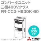 取寄 三菱電機 FR-CC2-H630K-60 コンバータユニット 三相400Vクラス (適用モータ容量 630kW) (導体メッキなし) NN