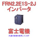 富士電機 FRN2.2E1S-2J FRENIC Multiシリーズインバータ NN