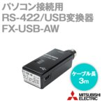 三菱電機 FX-USB-AW FXシリーズ パソコン接続用RS-422/USB変換器 NN
