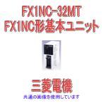 三菱電機 FX1NC-32MT FXシリーズシーケンサ 基本ユニット トランジスタ出力 NN