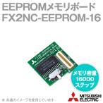 取寄 三菱電機 FX2NC-EEPROM-16 EEPROMメモリボード FX2NC用 (16000ステップ) (バッテリバックアップ不要) NN