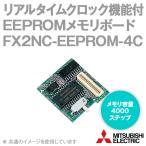 取寄 三菱電機 FX2NC-EEPROM-4C EEPROMメモリボード FX2NC用 (4000ステップ) (リアルタイムクロック機能付き) (バッテリバックアップ不要) NN