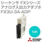 取寄 三菱電機 FX3U-3A-ADP FXシリーズ アナログ入出力アダプタ NN