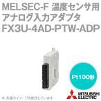 取寄 三菱電機 FX3U-4AD-PTW-ADP MELSEC-Fシリーズ Pt100形温度センサ用アナログ入力アダプタ NN
