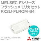 取寄 三菱電機 FX3U-FLROM-64 MELSEC-Fシリーズ FX3U,FX3UC用フラッシュメモリカセット(64000ステップ) NN