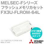 取寄 三菱電機 FX3U-FLROM-64L MELSEC-Fシリーズ FX3U,FX3UC用ローダ機能付きフラッシュメモリカセット(64000ステップ) NN