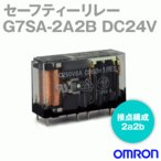 オムロン(OMRON) G7SA-2A2B DC24 F3SJシリーズ セーフティリレー AC250V 6A DC30V 6A (極数 4) (接点構成 2A2B) NN