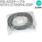 三菱電機 GT01-C100R4-25P (RS-422ケーブル) (シーケンサCPU, 計算機-GOT) (10m) NN