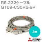 取寄 三菱電機 GT09-C30R2-9P 計算機リンク接続ケーブル (RS-232ケーブル) (計算機-GOT) (3m) NN