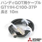 三菱電機 GT11H-C100-37P FA機器・電源・操作スイッチ接続ケーブル (外部接続ケーブル) (FA機器接続用中継ケーブル-GOT) (10m) NN