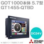 取寄 三菱電機 GT1455-QLBDE GOT1000 GOT本体 5.7型 (QVGA 320×240) (DC24V) NN