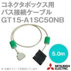 取寄 三菱電機 GT15-A1SC50NB (バス接続ケーブル) (シーケンサCPU - A7GT-CNB) (5m) NN