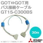 取寄 三菱電機 GT15-C300BS (バス接続ケーブル) (GOT-GOT) (30m) NN