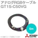 取寄 三菱電機 GT15-C50VG (アナログRGBケーブル) (5m) NN