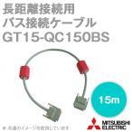 取寄 三菱電機 GT15-QC150BS (バス接続ケーブル) (QCPU用) (15m) NN