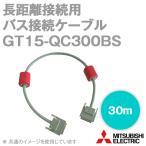 取寄 三菱電機 GT15-QC300BS (バス接続ケーブル) (QCPU用) (30m) NN