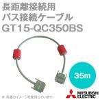 取寄 三菱電機 GT15-QC350BS (バス接続ケーブル) (QCPU用) (35m) NN