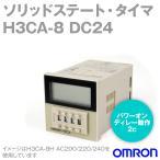 オムロン(OMRON) H3CA-8 DC24 (ソリッドステート・タイマ)  NN