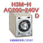 取寄 オムロン(OMRON) H3M-H AC200/220/240V 50/60HZ D (マイクロタイマ) NN