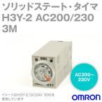 オムロン(OMRON) H3Y-2 AC200/230 3M ソリッドステート・タイマ (限時リレー2c, プラグイン端子) NN