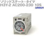 オムロン(OMRON) H3Y-2 AC200-230V 50/60HZ 10S  (ソリッドステート・タイマ)  NN
