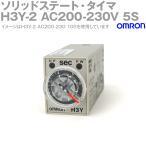 オムロン(OMRON) H3Y-2 AC200-230V 50/60HZ 5S  (ソリッドステート・タイマ)  NN
