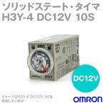 取寄 オムロン(OMRON) H3Y-4 DC12V 10S  (ソリッドステート・タイマ)  NN