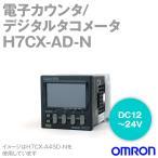 オムロン(OMRON) H7CX-AD-N 電子カウンタ/デジタルタコメータ (端子台タイプ 6桁 1段設定 DC電源) NN