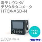 オムロン(OMRON) H7CX-ASD-N 電子カウンタ/デジタルタコメータ (端子台タイプ 6桁 1段設定 DC電源 Tr出力) NN