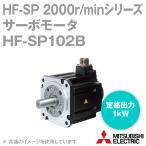 取寄 三菱電機 HF-SP102B サーボモータ HF-SP 2000r/minシリーズ 200Vクラス 電磁ブレーキ付 (中慣性・中容量) (定格出力容量 1kW) (慣性モーメント 14J) NN