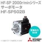 取寄 三菱電機 HF-SP502B サーボモータ HF-SP 2000r/minシリーズ 200Vクラス 電磁ブレーキ付 (中慣性・中容量) (定格出力容量 5kW) (慣性モーメント 107J) NN