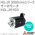 取寄 三菱電機 HG-JR103 サーボモータ HG-JR 3000r/minシリーズ 200Vクラス (低慣性・中容量) (定格出力容量 1kW) (慣性モーメント 2.65J) NN