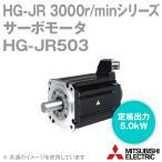 取寄 三菱電機 HG-JR503 サーボモータ HG-JR 3000r/minシリーズ 200Vクラス (低慣性・中容量) (定格出力容量 5.0kW) (慣性モーメント 133J) NN