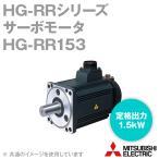 取寄 三菱電機 HG-RR153 サーボモータ HG-RRシリーズ (超低慣性・中容量) (定格出力容量 1.5kW) (慣性モーメント 1.9J) NN