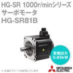 取寄 三菱電機 HG-SR81B サーボモータ HG-SR 1000r/minシリーズ  電磁ブレーキ付き (中慣性・中容量) (定格出力容量 0.85kW) NN